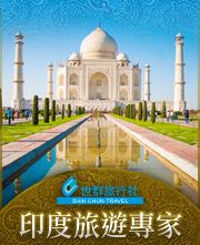 世群旅行社 印度旅遊專家
